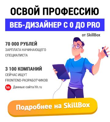 Освой профессию веб-дизайнера от SkillBox