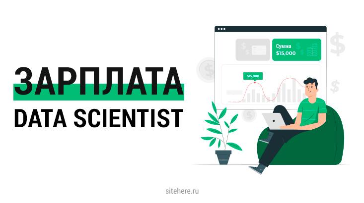 Зарплата Data Scientist