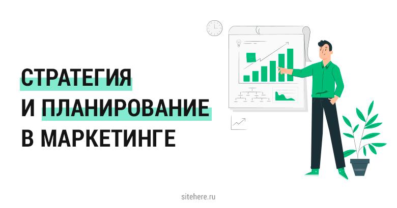 Стратегия маркетинга и планирование