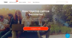 Конструктор сайтов и лендингов TOBIZ