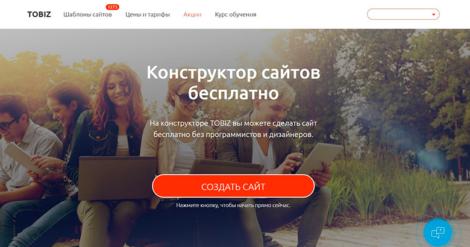 Конструктор сайтов и лендингов TOBIZ: обзор сервиса