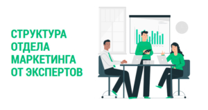 Структура отдела маркетинга в компаниях