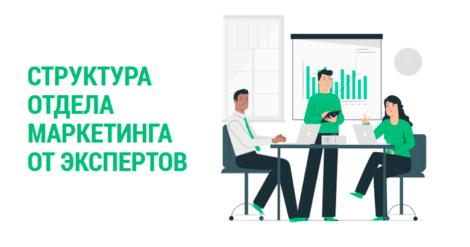 Структура отдела маркетинга — мнения экспертов