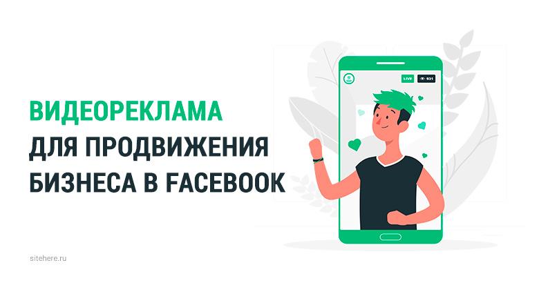 Использование видеорекламы для продвижения бизнеса в Facebook