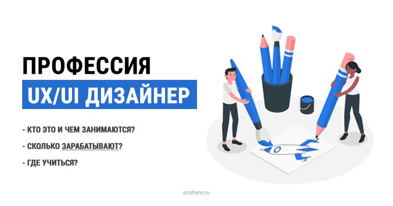Профессия UX/UI дизайнер