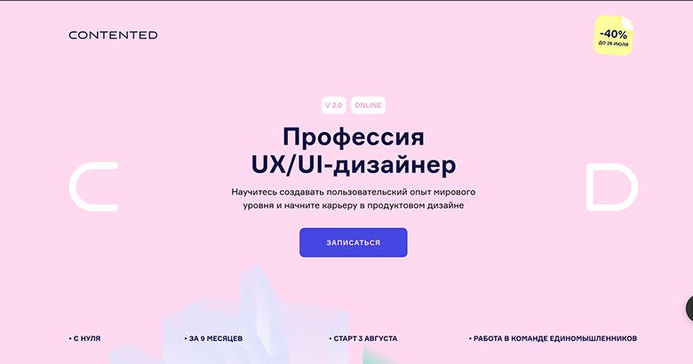Курс «Профессия UX/UI дизайнер» от Contended
