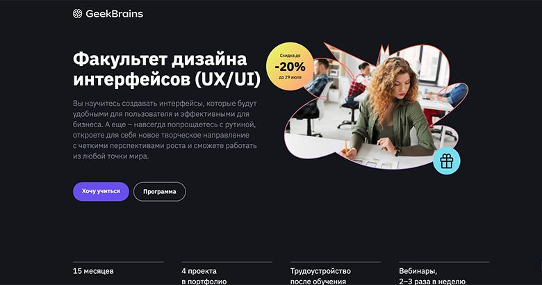 Факультет дизайна интерфейсов (UX/UI) от GeekBrains