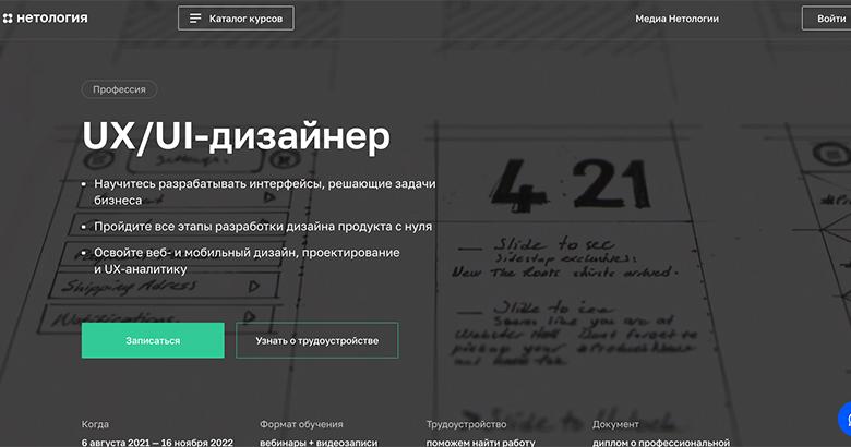 Курс «UX/UI дизайнер» от Нетологии