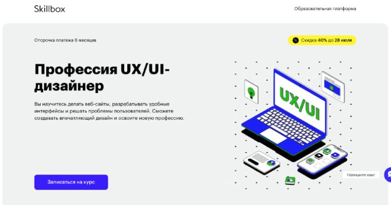 Курс «Профессия UX/UI дизайнер» от Skillbox