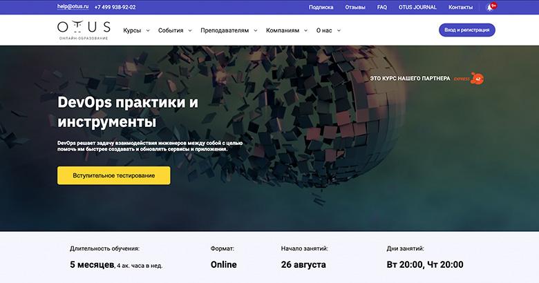 Онлайн-курс «DevOps практики и инструменты» от OTUS