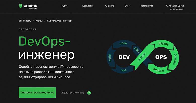 DevOps‑инженер от SkillFactory