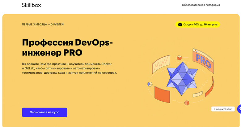 DevOps‑инженер PRO от Skillbox