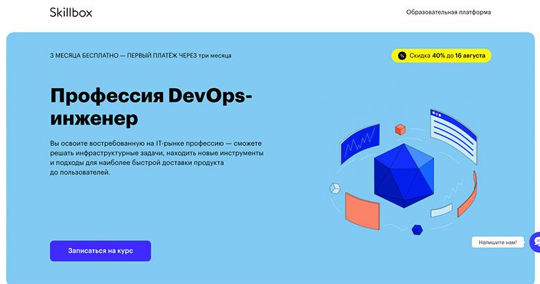 DevOps инженер от Skillbox