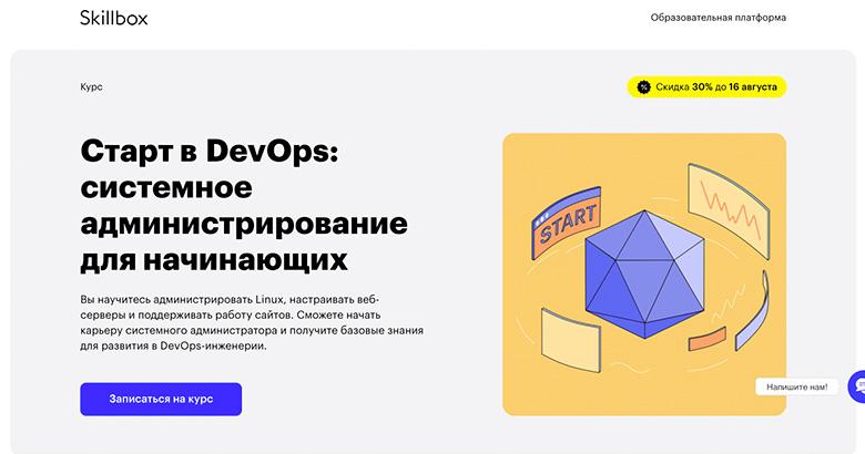 Старт в DevOps от skillbox